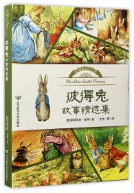 彼得兔故事精选集