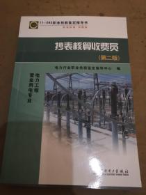 11-062职业技能鉴定指导书:抄表核算收费员(第2版)