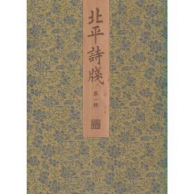 正版 北平诗笺(第二辑)(古籍·雕版)  文物出版社