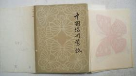"""上世纪六七十年代出品""""中国扬州剪纸--蝴蝶""""共9枚(原封装)"""