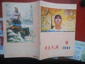 中原民兵1981.5【封面美 品相好】