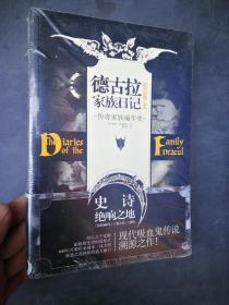 德古拉家族日记·吸血鬼之王(正版新书未拆封)9787514312201
