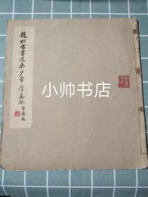 趙松雪書送秦少章序真跡 線裝本全一冊 1959年一版一印