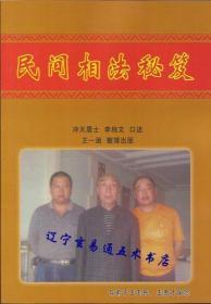 《民间相法秘笈》冲天居士李纯文口述 王一涵整理32开120页