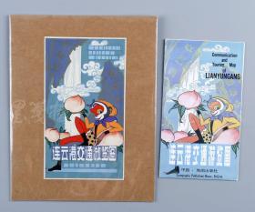 约1986年 地图出版社编制印刷出版发行 《连云港交通游览图》封面原稿 一幅 附出版物一件  HXTX103553