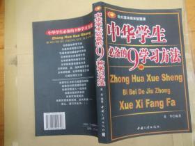 中华学生必备的9种学习方法