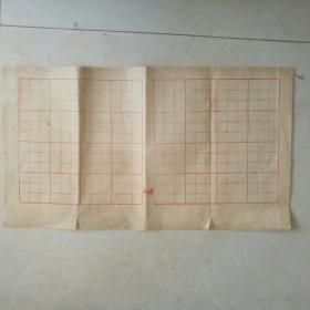 【大清文人用红栏方格笺纸】 尺寸44.5*25cm*9页