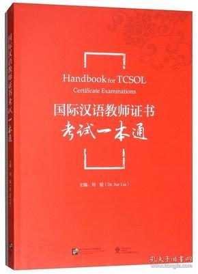 国际汉语教师证书考试一本通