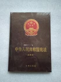 中华人民共和国宪法(典藏版)【未开封】