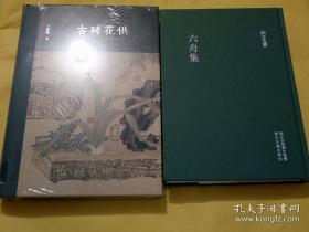 六舟集+古砖花供—六舟与19世纪的学术和艺术 (二本合售  精装本  全新正版)