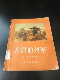 儿童红色文献 我们的列宁 1953 1956五十年代老版本 37210564