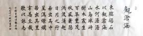 【保真】山东省书协会员、著名书法家靳相然力作:曹操《观沧海》