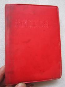 《林彪讲话选编》64开塑皮软精装 1968年  云南