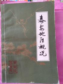 泰安地区概况《东岳志稿》专辑