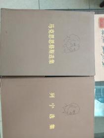 马克思恩格斯选集《1-4册》,列宁选集《1-4册》