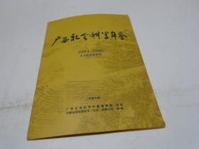 光盘:广西社会科学年鉴(2003-2006全文检索数据库)