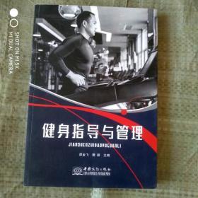 健身指导与管理  谭金飞 樊颖 中国商务出版社 9787510322204