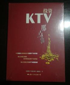 投资KTV那点事