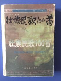 壮学丛书《壮族民歌100首》