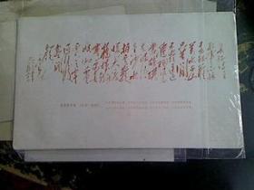 纸片 毛泽东手书 【七律 长征】【沁园春 长沙】【西江月 井冈山】