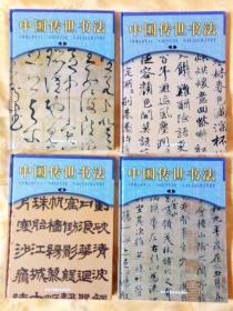 中国传世书法   (1-4卷)  2003年