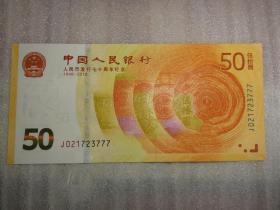 人民币发行七十周年纪念钞 人民币发行70周年纪念钞(豹子号J021723777)售价包快递 送保护册
