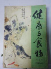 健康与食物 科学普及出版社 马文飞