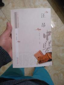 中医历代名家学术研究丛书. 汪昂