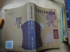 汉语言文字学论文集