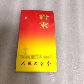 中国人民共和国文化部邀请函(附人民大会堂入场券一张)