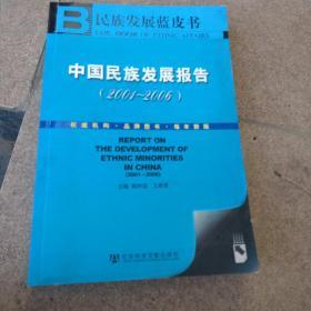 中国民族发展报告:2001~2006:2001~2006