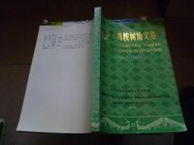 广西桉树论文集