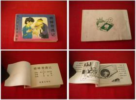 《蟋蟀奇遇记》,128开集体绘,新蕾1989.10出版,487号,小小连环画