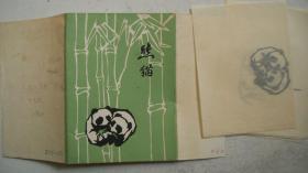 """上世纪六七十年代扬州出品""""熊猫""""剪纸共7枚(原封装)"""