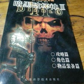 暗黑破坏神II 电脑游戏攻略专辑