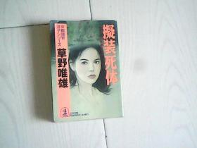 日文原版书推理小说拟装死体