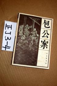 包公案     冯不异校点   宝文堂书店 ..  1985年一版一印