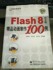 Flash8中文版精品动画制作100例(中文版)