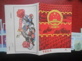 中原民兵1979.8【封面美 品相好】