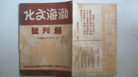 民国36年出版发行《渤海文化》创刊号(红色进步刊物、附蒋介石夫妇在西安文章)