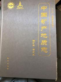 中国矿产地质志   铀矿卷.普及本