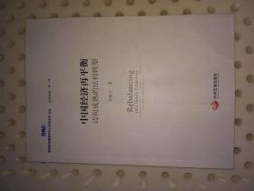 中国经济再平衡-迈向成熟的结构转型