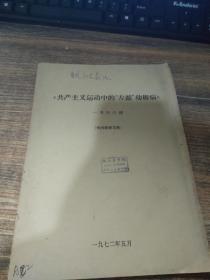 前哨.文学导报(第一卷 第一期.第二期至第八期)