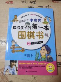 围棋天才李世乭送给孩子的第一本围棋书.2.怎样完成围栏