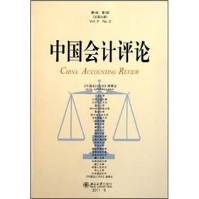 中国会计评论(第9卷·第3期)(总第25期)