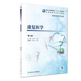 正版 康复医学 第4四版 宋为群 孟宪国 人民卫生出版社9787117269643ai2