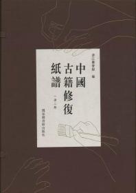 中国古籍修复纸谱
