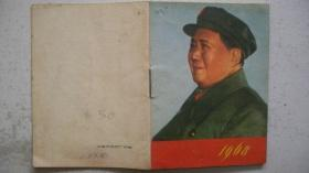 文革时期北京市日历厂印制《1968》(毛像及毛林语录题词)袖珍年历册