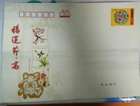 2013年中国邮政贺年有奖信封福运节高 ( 面值2.40元 )