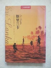 中国国家地理推荐之旅:斯里兰卡